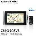 1位:【台数限定!超特価!】【レーダー探知機】コムテック ZERO 903VS 無料データ更新 移動式小型オービス対応 OBD2接続 GPS搭載