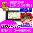 【レーダー探知機】 ZERO 903VS + OBD2-R2セット COMTEC(コムテック)OBD2接続対応ドライブレコーダー接続対応みちびき&グロナス受信Gジャイロ3.2inchカラー液晶最新データ無料ダウンロード対応超高感度GPSレーダー探知機