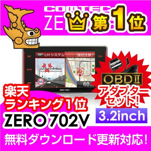 ZERO 702 V+ OBD2-R2セット COMTEC(コムテック)OBD2接続 ドライブレコーダー...