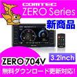 【レーダー探知機】 ZERO 704V COMTEC(コムテック)移動式小型オービス対応OBD2接続対応ドライブレコーダー相互通信対応Gジャイロ3.2inchカラー液晶最新データ無料ダウンロード対応超高感度GPSレーダー探知機