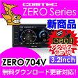 【レーダー探知機】 ZERO 704V + OBD2-R2セット COMTEC(コムテック)移動式小型オービス対応OBD2接続対応ドライブレコーダー相互通信対応Gジャイロ3.2inchカラー液晶最新データ無料ダウンロード対応超高感度GPSレーダー探知機