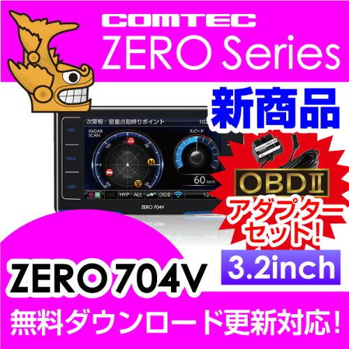 ZERO 704V + OBD2-R2セット COMTEC(コムテック)移動式小型オービス対応OBD2...