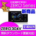レーダー探知機 コムテック ZERO304V 無料データ更新 移動式小...