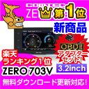 1位:【ランキング1位】【レーダー探知機】コムテック ZERO 703V+OBD2-R3セット 無料データ更新 移動式小型オービス対応 OBD2接続 GPS搭載