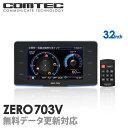レーダー探知機 コムテック ZERO 703V 無料データ更...