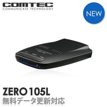 【超小型】レーダー探知機 コムテック ZERO105L 無料データ更新 移動式小型オービス対応 OBD2接続 GPS搭載