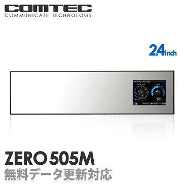 レーダー探知機 ミラー型 コムテック ZERO505M 無料データ更新 移動式小型オービス対応 OBD2接続 GPS搭載 2.4インチ液晶