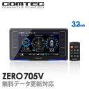 【新商品】レーダー探知機 コムテック ZERO705V 無料データ更新 移動式小型オービス対応 OB ...