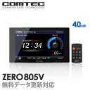 【新商品】レーダー探知機 コムテック ZERO805V 無料データ更新 移動式小型オービス対応 OB ...