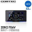 レーダー探知機 コムテック ZERO706V 無料データ更新...