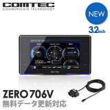 【新商品】レーダー探知機 コムテック ZERO706V+OBD2-R3セット 無料データ更新 移動式小型オービス対応 OBD2接続 GPS搭載 3.2インチ液晶
