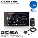 【新商品】レーダー探知機 コムテック ZERO806V+OBD2-R3セット 無料データ更新 移動式 ...