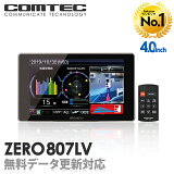 【ランキング1位】【新商品】レーザー&レーダー探知機 コムテック ZERO807LV 無料データ更新 レーザー式移動オービス対応 OBD2接続 GPS搭載 4.0インチ液晶