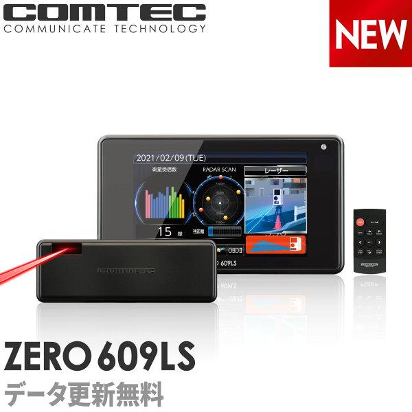 2021年2月発売の新商品 セパレート型レーザー&レーダー探知機コムテックZERO609LSデータ更新レーザー式移動オービス対