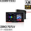 【ランキング1位】レーザー&レーダー探知機 コムテック ZERO707LV 無料データ更新 レーザー ...