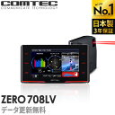 GW期間も発送 レーダー探知機ランキング1位 レーザー&レーダー探知機 コムテック ZERO708LV 無料データ更新 レーザー式移動オービス対応 OBD2接続 GPS搭載 3.1インチ液晶・・・
