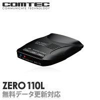 コムテックZERO110L