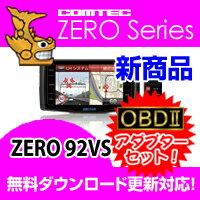 【OBD2アダプターセット!】2013年6月発売の新商品!【税込!送料無料!カードOK!】ZERO92VS (ZER...
