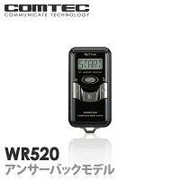 コムテックWR500双方向リモコンエンジンスターター送料無料3DブルーLEDレンズ採用!!