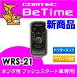 エンジンスターター WRS-21 COMTEC(コムテック)Betime (ビータイム)双方向リモコンエンジンスターター