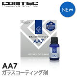 【3年艶 耐久】強滑水ガラスコーティング剤 コムテック AA7 日本製 3年耐久 車 ボディ ホイール等