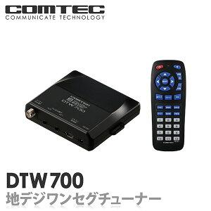 台数限定!!超特価!!【税込!!送料無料!!カードOK!!】DTW700 COMTEC(コムテック)車載用地デジワ...