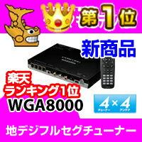 TVチューナーランキング1位獲得!人気のランクイン商品!安心の日本製!!製品3年保証!!【税込!!...