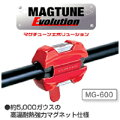 マグチューンエボリューションMG600