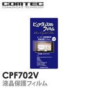 コムテック ピュアクリスタルフィルム レーダー フィルム