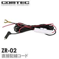 ZR-02COMTEC(コムテック)OBD2対応レーダー探知機用直接配線コード(4m)【ZERO61V/ZERO71V対応】