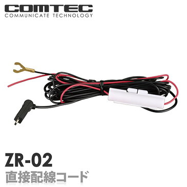 ZR-02 コムテック OBD2対応レーダー探知機用 直接配線コード 4m