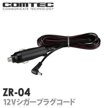 ZR-04 12Vシガープラグコード(4m) COMTEC(コムテック)レーダー探知機 / ドライブレコーダー用