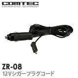 ZR-08 12Vシガープラグコード(4m) COMTEC(コムテック)OBD2対応レーダー探知機用