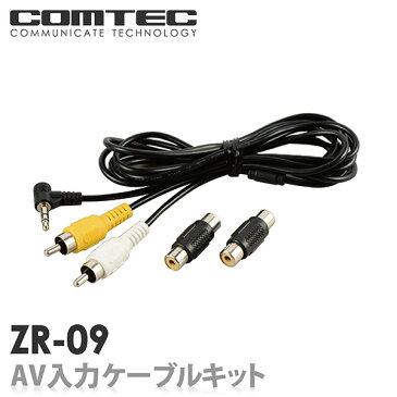 ZR-09 AV入力ケーブルキット(2m)COMTEC(コムテック )レーダー探知機 ZERO701V(ZERO 701V) / ZERO800V(ZERO 800V) / ZERO84V(ZERO 84V) / ZERO85M(ZERO 85M)用