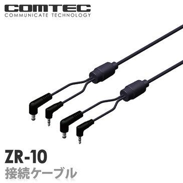 ZR-10 レーダー探知機 ドライブレコーダー接続ケーブル(4m) COMTEC(コムテック )ドライブレコーダーへの電源供給およびレーダー本体へ映像/音声入力を1本で行うことができます。