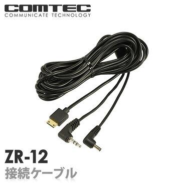 ZR-12 コムテック レーダー探知機 ドライブレコーダー接続ケーブル 4m