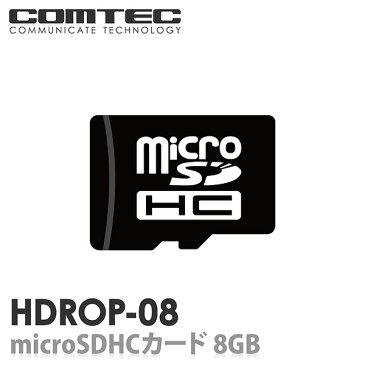 HDROP-08 ドライブレコーダー用 microSDHCカード 8GB class10 COMTEC(コムテック)