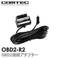 OBD2-R1COMTEC(コムテック)レーダー探知機用OBD2接続アダプター