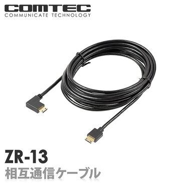 ZR-13 コムテック レーダー探知機 ドライブレコーダー相互通信ケーブル(4m)