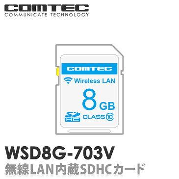 WSD8G-703V 無線LAN内蔵SDHCカード COMTEC(コムテック )レーダー探知機 ZERO703V用