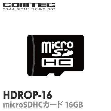 HDROP-16 ドライブレコーダー用 microSDHCカード 16GB class10 COMTEC(コムテック)