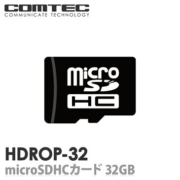 HDROP-32 ドライブレコーダー用 microSDHCカード 32GB class10 COMTEC(コムテック)
