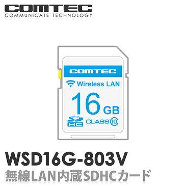 WSD16G-803V 無線LAN内蔵SDHCカード COMTEC(コムテック )レーダー探知機 ZERO803V用