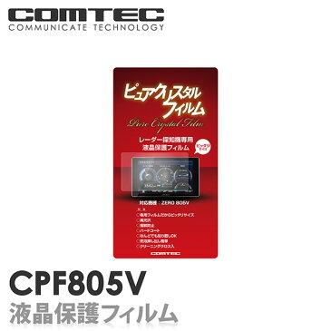 CPF805V コムテック レーダー探知機 ZERO808LV ZERO807LV ZERO806V ZERO805V 専用液晶保護フィルム