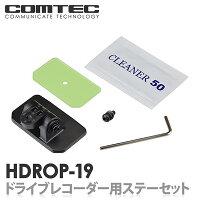 HDROP-19 コムテック ドライブレコーダー ステーセット