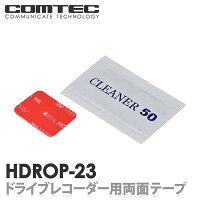 HDROP-23 コムテック ドライブレコーダー 両面テープ+脱脂クリーナー
