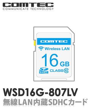 【新商品】WSD16G-807LV 無線LAN内蔵SDHCカード コムテック レーダー探知機 ZERO807LV用