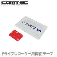 コムテック ドライブレコーダー ZDR-015 リヤカメラ用両面テープ+脱脂クリーナー