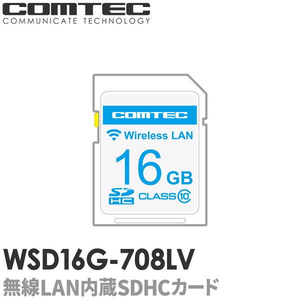 新商品 WSD16G-708LV無線LAN内蔵SDHCカードコムテックレーダー探知機ZERO708LV用