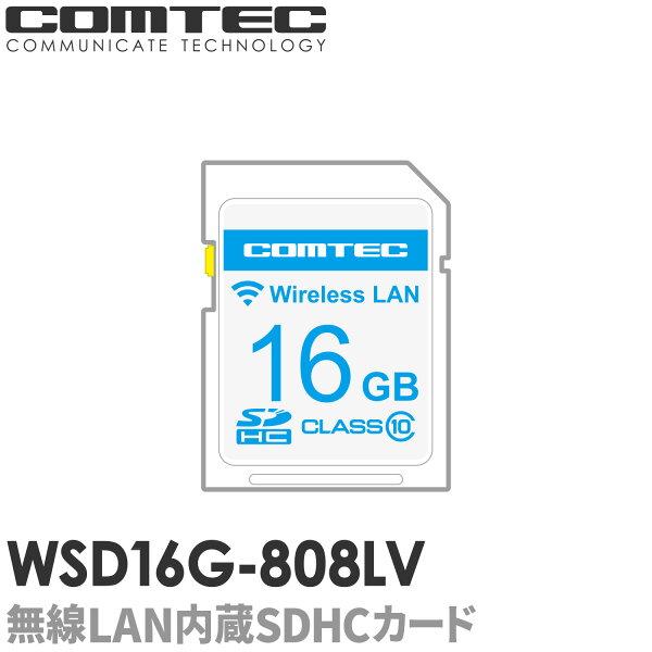 新商品 WSD16G-808LV無線LAN内蔵SDHCカードコムテックレーダー探知機ZERO808LV用